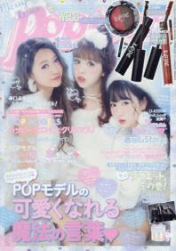 팝틴 ポップティ-ン 2017.01