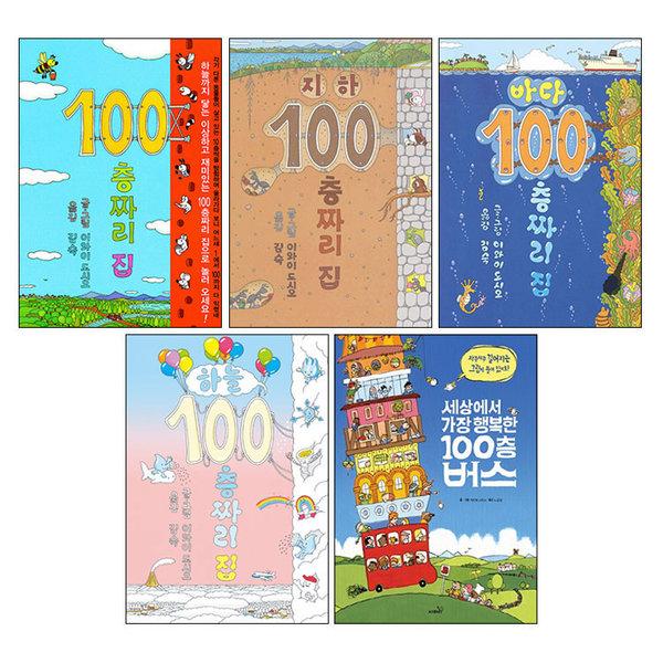 [북뱅크] 100층짜리 집(4권)+100층 버스 (전5권)+한정:100층퍼즐
