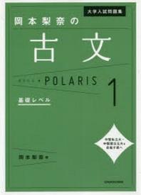 大學入試問題集岡本梨奈の古文ポラリス 1
