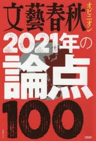 文藝春秋オピニオン2021年の論点100