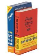 프라임 일한사전(콘사이스판)(2판)(2008)(2판)