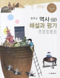 역사 중(상) 해설과 평가(신영범)(2012)