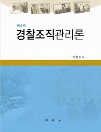경찰조직관리론(4판)(양장본 HardCover)
