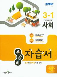 초등 사회 3-1 자습서(2016)