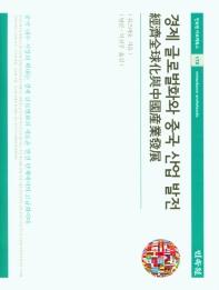 경제 글로벌화와 중국 산업 발전(민속원 아르케북스 178)(양장본 HardCover)