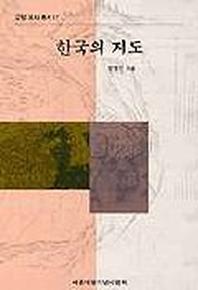 한국의 지도(교양국사총서 17)(2판)