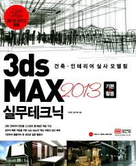3ds MAX 2013 기본+활용 실무테크닉(CD1장포함)