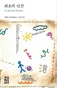 최초의 인간(열린책들 세계문학 3)