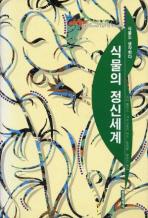 식물의 정신세계