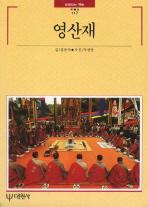 영산재(빛깔있는 책들 117)