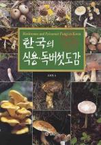 한국의 식용 독버섯도감