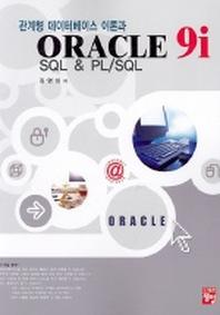 ORACLE 9i SQL & PL/SQL(오라클)(관계형 데이터베이스 이론과)