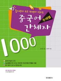 주제별 중국어 간체자 1000(들으면서 쓰고 쓰면서 익히는)