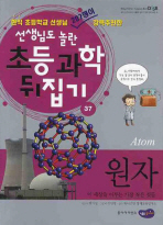 원자(선생님도 놀란 초등과학 뒤집기 37)