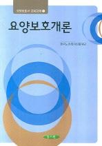 요양보호개론(요양보호사 교육교재 1)