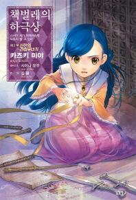 책벌레의 하극상 제2부 신전의 견습무녀. 4