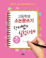 고등학생 소논문쓰기 장미쌤의 실전사례