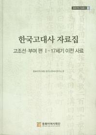 한국고대사 자료집: 고조선 부여편 1-17세기 이전 사료(동북아역사 자료총서 55)(양장본 HardCover)