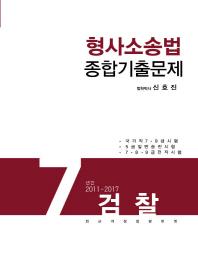 형사소송법 종합기출문제 7년간(2012-2017)