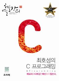 최호성의 C 프로그래밍(열혈강의)