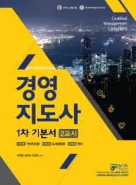 경영지도사 1차 기본서 2교시(2019)(WOW PASS)