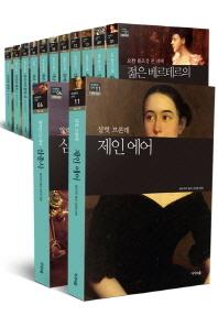세계문학산책 세트(전50권)