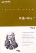 프린시피아 2(과학고전시리즈 9)