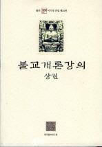 불교개론강의(상)(불연 이기영 전집 24)