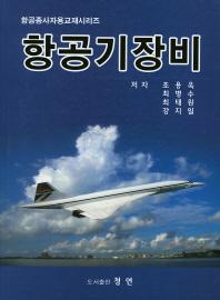 항공기장비(항공종사자용교재시리즈)