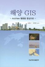 해양 GIS