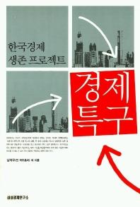 한국경제 생존프로젝트 경제특구