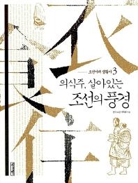 조선시대 생활사 3