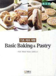 기초 제과 제빵(3판)
