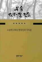 소설에 나타난 한국인의 가치관(우송 김태길 전집 11)(양장본 HardCover)