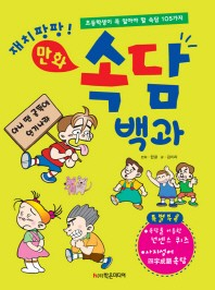 만화 속담백과(재치팡팡!)(개정판)