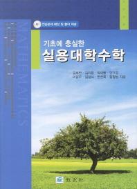 실용대학수학(기초에 충실한)(CD1장포함)