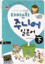 다이스키 주니어 일본어 (하)(CD1장포함)(다이스키 일본어 시리즈)