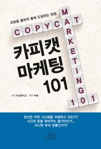 카피캣 마케팅 101(4판)