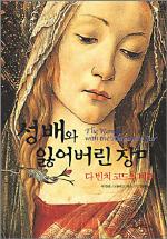 성배와 잃어버린 장미(다빈치코드의 비밀)