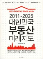 대한민국 부동산 미래지도(2011-2025)