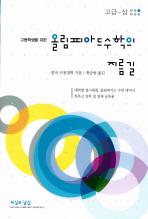 올림피아드 수학의 지름길: 고급(상)(고등학생을위한)
