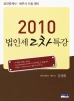 법인세 2차 특강(2010)