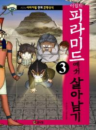 이집트 피라미드에서 살아남기. 3(서바이벌 만화 문명상식 5)