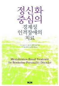 정신화 중심의 경계성 인격장애의 치료
