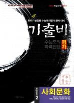 사회문화 고2(수능모의평가 학력진단)(2013 대비)