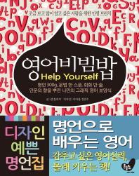 �������� Help Yourself