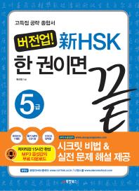 버전업 신HSK 한 권이면 끝 5급(개정판 2판)(CD1장포함)