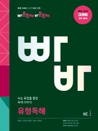빠른독해 바른독해 유형독해(2017)(빠바)(빠바 시리즈)