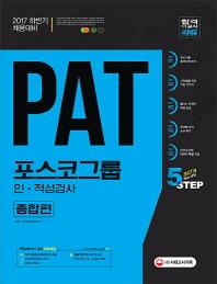 PAT 포스코그룹 인 적성검사 종합편(2017)