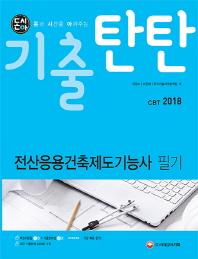 전산응용건축제도기능사 필기(2018)(돈시아 기출탄탄)